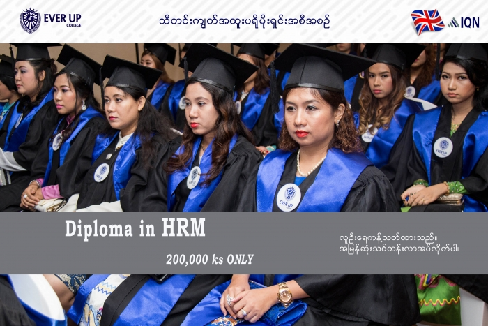 Diploma in HRM